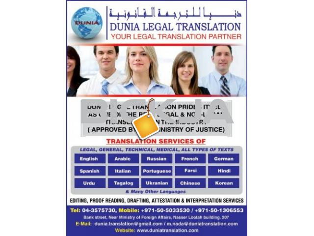 DUNIA LEGAL TRANSLATION BUR DUBAI - 1/1